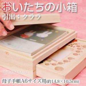 □おいたちの小箱 A6版 引出:クララ へその緒ケース 乳歯入れ 乳歯ケース 誕生日祝い 国産品 出産祝い ギフト|ohkawakagu