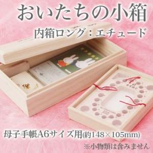 □おいたちの小箱 A6版 内箱ロング:エチュード へその緒ケース 乳歯入れ 乳歯ケース 誕生日祝い 国産品 出産祝い ギフト|ohkawakagu