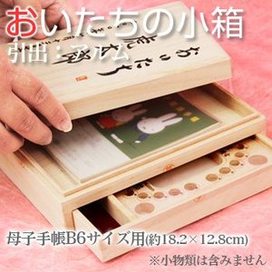 □おいたちの小箱 B6版 引出:アルム へその緒ケース 乳歯入れ 乳歯ケース 誕生日祝い 国産品 出産祝い ギフト|ohkawakagu