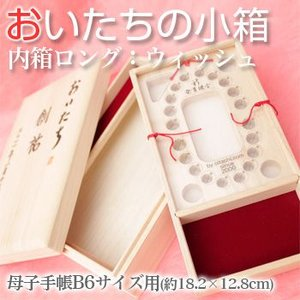 □おいたちの小箱 B6版 内箱ロング:ウィッシュ へその緒ケース 乳歯入れ 乳歯ケース 誕生日祝い 国産品 出産祝い ギフト|ohkawakagu