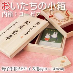 □おいたちの小箱 A5版 内箱:ヨーゼフ へその緒ケース 乳歯入れ 乳歯ケース 誕生日祝い 国産品 出産祝い ギフト|ohkawakagu