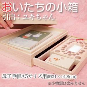 □おいたちの小箱 A5版 引出:ユキちゃん へその緒ケース 乳歯入れ 乳歯ケース 誕生日祝い 国産品 出産祝い ギフト|ohkawakagu