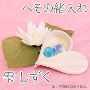□へその緒ケース 雫 (こちらの商品は送料無料対象外です)|ohkawakagu