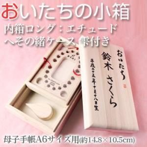 □おいたちの小箱 A6版 内箱ロング:エチュード へその緒ケース 雫付き 乳歯入れ へその緒入れ 乳歯ケース 国産品 出産祝い ギフト|ohkawakagu