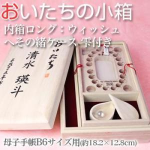 □おいたちの小箱 B6版 内箱ロング:ウィッシュ へその緒ケース 雫付き 乳歯入れ へその緒入れ 乳歯ケース 国産品 出産祝い ギフト|ohkawakagu