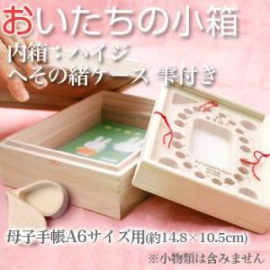 □おいたちの小箱 A6版 内箱:ハイジ へその緒ケース 雫付き 乳歯入れ へその緒入れ 乳歯ケース 誕生日祝い 国産品 出産祝い ギフト|ohkawakagu