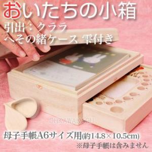 □おいたちの小箱 A6版 引出:クララ へその緒ケース 雫付き 乳歯入れ へその緒入れ 乳歯ケース 誕生日祝い 国産品 出産祝い ギフト|ohkawakagu