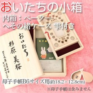 □おいたちの小箱 B6版 内箱:ペーター へその緒ケース 雫付き 乳歯入れ へその緒入れ 乳歯ケース 誕生日祝い 国産品 出産祝い ギフト|ohkawakagu
