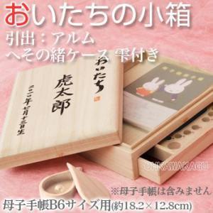 □おいたちの小箱 B6版 引出:アルム へその緒ケース 雫付き 乳歯入れ へその緒入れ 乳歯ケース 誕生日祝い 国産品 出産祝い ギフト|ohkawakagu