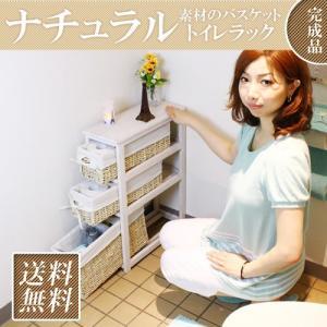 □トイレ収納 トイレラック 幅19 木製 おしゃれ MTR-7300WS/NAの写真