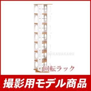 【撮影用モデル商品】回転ラック MUD-7181【九州限定送料無料】|ohkawakagu