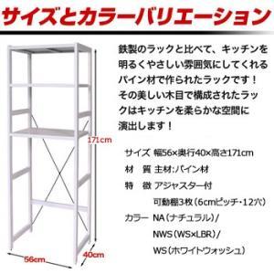 □キッチンラック 冷蔵庫ラック レンジラック MCC-6043NA/WS|ohkawakagu|03