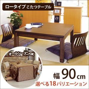 こたつテーブル コタツ 正方形 90cm ロータイプ シェルタT90L/90NA-L|ohkawakagu