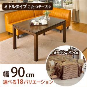 こたつテーブル コタツ 正方形 90cm ミドルタイプ シェルタT90M/90NA-M|ohkawakagu