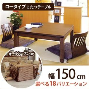 こたつテーブル コタツ 長方形 150cm ロータイプ シェルタT150L/150NA-L|ohkawakagu