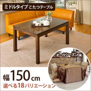 こたつテーブル コタツ 長方形 150cm ミドルタイプ シェルタT150M/150NA-M|ohkawakagu