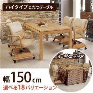 ダイニングこたつテーブル コタツ 長方形 150cm ハイタイプ シェルタT150H/150NA-H|ohkawakagu