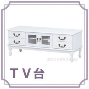 お姫様 姫系家具 テレビ台 ローボード ホワイト 白 幅120cm MTV-6347WH|ohkawakagu