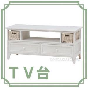 テレビ台 白 ローボード カントリー風 ホワイト 幅90cm MTV-5218AW ohkawakagu