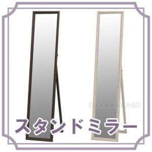 アンティーク調 スタンドミラー 姿見 鏡 おしゃれ MD-7740WH/BR|ohkawakagu