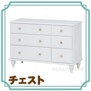 お姫様 姫系家具 チェスト 収納家具 木製 ホワイト ブラウン MBC-5994WH ohkawakagu