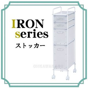 IRON ストッカー 収納 整理 棚 引出し チェスト ランドリー収納 小物入れ 引き出し 食品ストッカー KN-3820 ohkawakagu