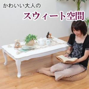 □お姫様 姫系家具 折りたたみ センターテーブル 白 ローテーブル MT-7031WH|ohkawakagu