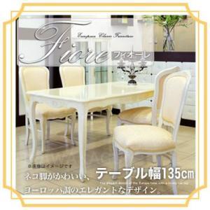 ダイニングテーブル 長方形135cm アンティーク調 お姫様 ホワイト SA-C-1174-W3-135|ohkawakagu
