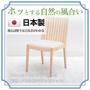 □ダイニングチェア 北欧家具 木製 日本製 ローム サイドチェア ハードメープル|ohkawakagu