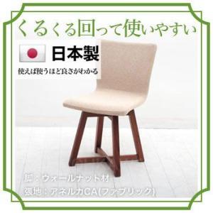 □ダイニングチェア 北欧家具 食卓椅子 回転椅子 日本製 トリノ2 ラウンドチェア ウォールナット|ohkawakagu
