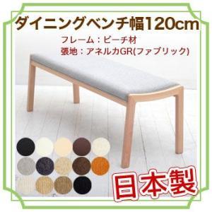 □北欧家具 ダイニングベンチ 幅120cm 木製 食卓椅子 日本製 トッポ ベンチ ビーチ|ohkawakagu