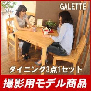 【撮影用モデル商品】GALETTE ダイニング3点1セット O1175/O1157×2|ohkawakagu