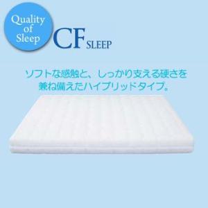 CF SLEEP ハイブリッドマットレス セミダブル