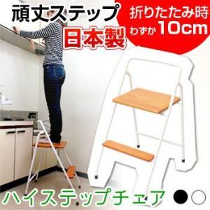折りたたみ椅子 ハイステップチェア 軽量 踏み台 ステップ AR-1T|ohkawakagu