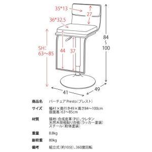 カウンターチェア ハイスツール バーチェア KNC-J1088|ohkawakagu|03
