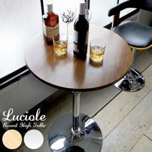 ハイテーブル カフェ コーヒーテーブル 円形 ラウンド カウンターテーブル KNT-J1061|ohkawakagu