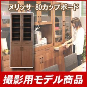 【撮影用モデル商品】メリッサ 80カップボード