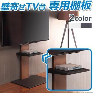 テレビ台 テレビラック 壁よせTVスタンド 専用棚板 テレビスタンド M0500072 ohkawakagu