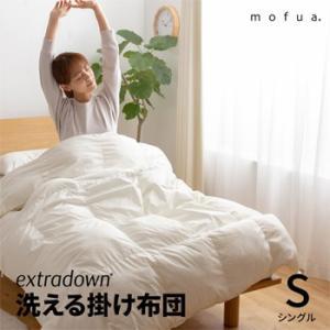 mofua extradownエクストラダウンボリュームあったか洗える掛布団1.4kg(抗菌防臭わた使用) シングルロング 501408