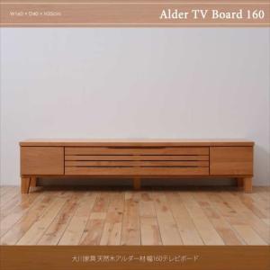 大川家具 天然木アルダー材 幅160テレビボード SNJ-04110001-02 ohkawakagu