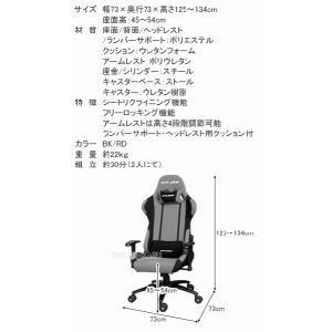 デラックスレーサーチェア DXR-BK/RD|ohkawakagu|03