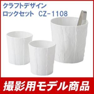 【撮影用モデル商品】クラフトデザイン ロックセット CZ-1108 MAR2|ohkawakagu