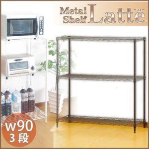 シェルフ 棚 収納 スチール ホワイト ブラウン 幅90 メタルシェルフ:Latte-ラテ- 幅90cm / 3段タイプ GR-MS903|ohkawakagu