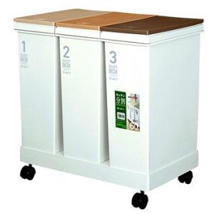 キャスター付き3分別ダストボックス 分別ゴミ箱 ワゴン ベージュ 183831|ohkawakagu