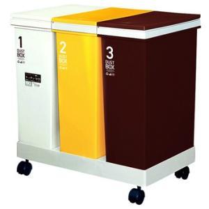 キャスター付き3分別ダストボックス 分別ゴミ箱 ワゴン 207074|ohkawakagu