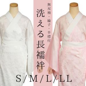 長襦袢 洗える 半襟付き 衣紋抜き付 白 ピンク S M L LL サイズ 洗える長襦袢 婦人 女 和装 無双袖綸子|ohkini