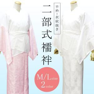 二部式襦袢 洗える襦袢 レディース 白 ピンク M L 長襦袢 綸子 衣紋抜き付 婦人 女 和装|ohkini