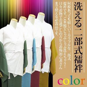 襦袢 二部式襦袢 //  カラー 二部式襦袢 (仕立て上がり/半衿・衣紋抜きつき)Mサイズ/Lサイズ ohkini
