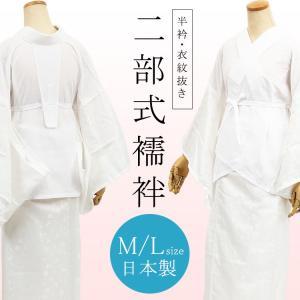 日本製 襦袢 二部式 襦袢 綸子 半衿・衣紋抜き・腰紐付 (白) Mサイズ Lサイズ ohkini