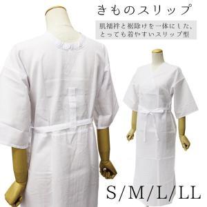 着物スリップ 肌襦袢 裾除け 肌着 和装試打着 白 S M L LL きものスリップ 通年仕様 ワンピース 女 婦人 レディース 洗える ネコポス可/A お取寄せ|ohkini